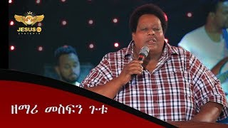 Worship Time with Singer Mesfin Gutu - AmlekoTube.com