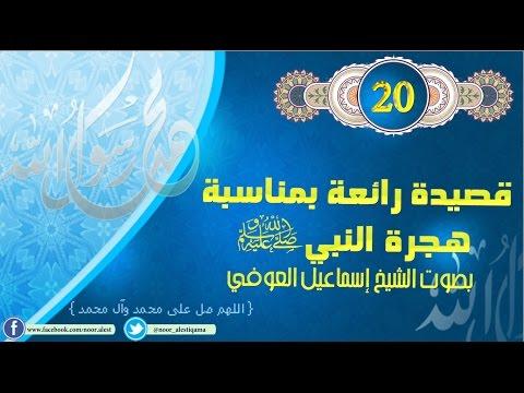 قصيدة مؤثرة عن النبي بصوت أبي العرب