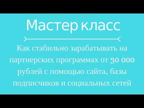 😊 Как стабильно зарабатывать на партнерских программах от 30 000 рублей