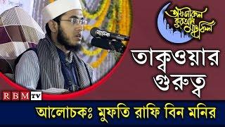 Download Sompurno Notun Bangla  Waz Mufti Rafi Bin Monir 2017 3Gp Mp4