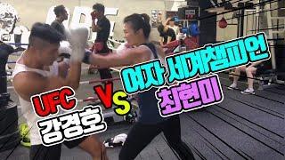 여자 복싱 세계챔피언 최현미 VS UFC 강경호가 맞붙으면?!