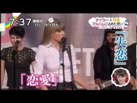 Taylor Swift Interview on Zip Show Biz Bravo(Japanese Show) zip 検索動画 1