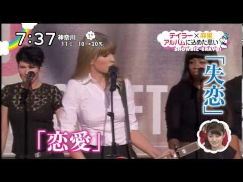 Taylor Swift Interview on Zip Show Biz Bravo(Japanese Show) zip 検索動画 2