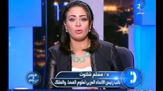 مصر فى يوم| مسلم شلتوت اهمية وجود علماء فضاء مصريين برحلة الفضاء