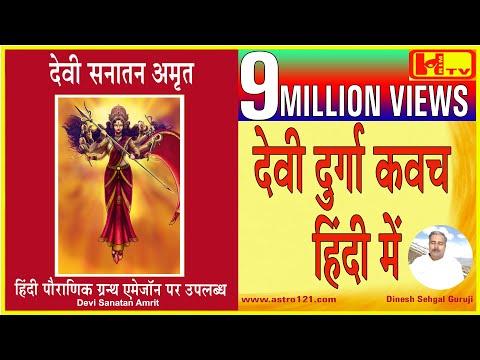 भगवती दुर्गा कवच हिंदी में पहली बार, Durga Kavacham-1st Time in Hindi, Best Prayer for Protection thumbnail
