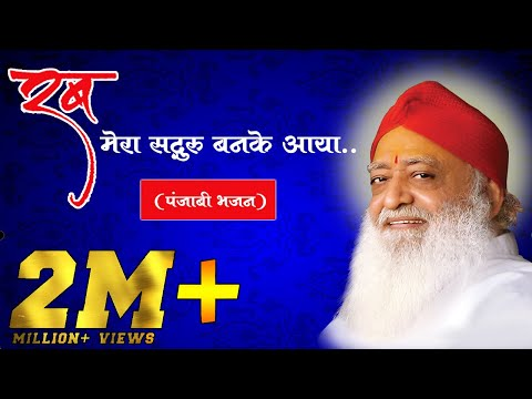 Rab Mera Sadguru Ban Ke Aaya ....{bhajan} - Sant Shri Asaramji Bapu video