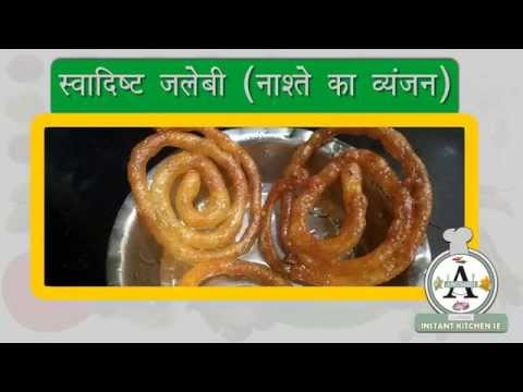 Jalebi | Breakfast Food | Sweet Dish | Jalebi Recipe video in Hindi
