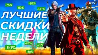 ЛУЧШИЕ СКИДКИ НА ИГРЫ для ПК, PS4, Xbox One (до 5 октября)