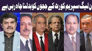 Noon League Supreme Court ke judges ko Baddalna Chah Rahi hai