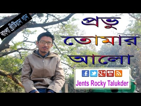 Christian Bangla Song 2017 প্রভু তোমার আলো | Rocky Talukder | New Bengali Christian Worship