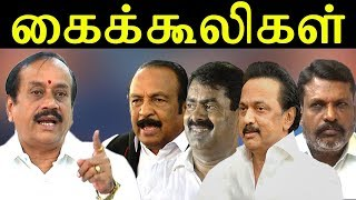 Seeman, Vaiko, Stalin and Thiruma Are Agents – H Raja | Tamil News Live