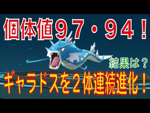 【ポケモンGO攻略動画】最強のコイキングが最強のギャラドスに進化する様子をご覧あれ  – 長さ: 7:48。
