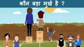 कुशल  पहेलियाँ ( Part 20 ) | Riddles in Hindi | Logical Baniya