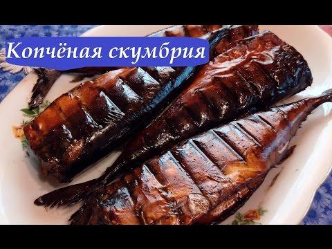 РЕЦЕПТ МАРИНАДА КОПЧЕНИЯ СКУМБРИИ / МУЖЧИНА НА КУХНЕ
