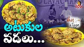 Atukula Vadalu (అటుకుల వడలు) Recipe || What A Taste || Vanitha TV