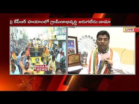 Nama Nageswara Rao About Khammam Development | Face To Face | Mahaa News Exclusive
