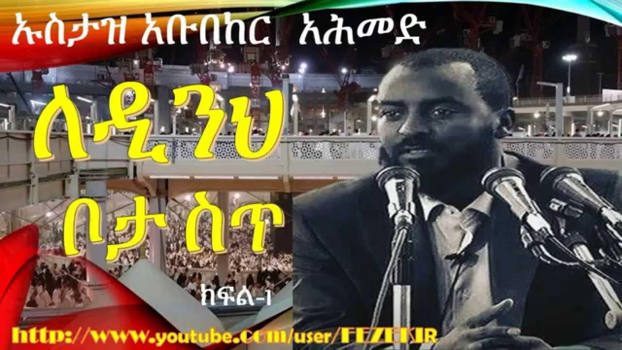 Ledineh Bota Sit Part 1 - Ustaz Abubaker Ahmed