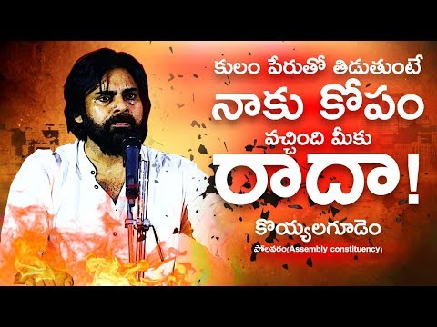JanaSena Chief Pawan Kalyan Gave Ultimatum to CBN About Chief Whip | Koyyalagudem
