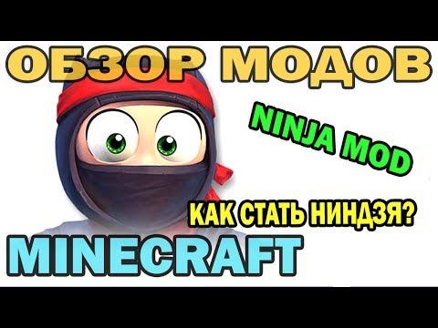 ч.75 - Как стать ниндзя? (Ninja Mod) - Обзор мода для Minecraft