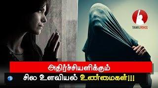 அதிர்ச்சியளிக்கும் சில உளவியல் உண்மைகள்!!! What are some truths about life? - Tamil Voice