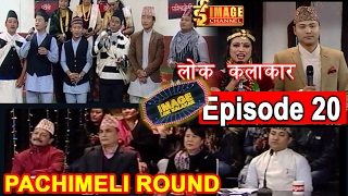 Image Lok Kalakar   इमेज लोक कलाकार   Pachimeli Round   Episode 20 / Guest Narayan Rayamajhi