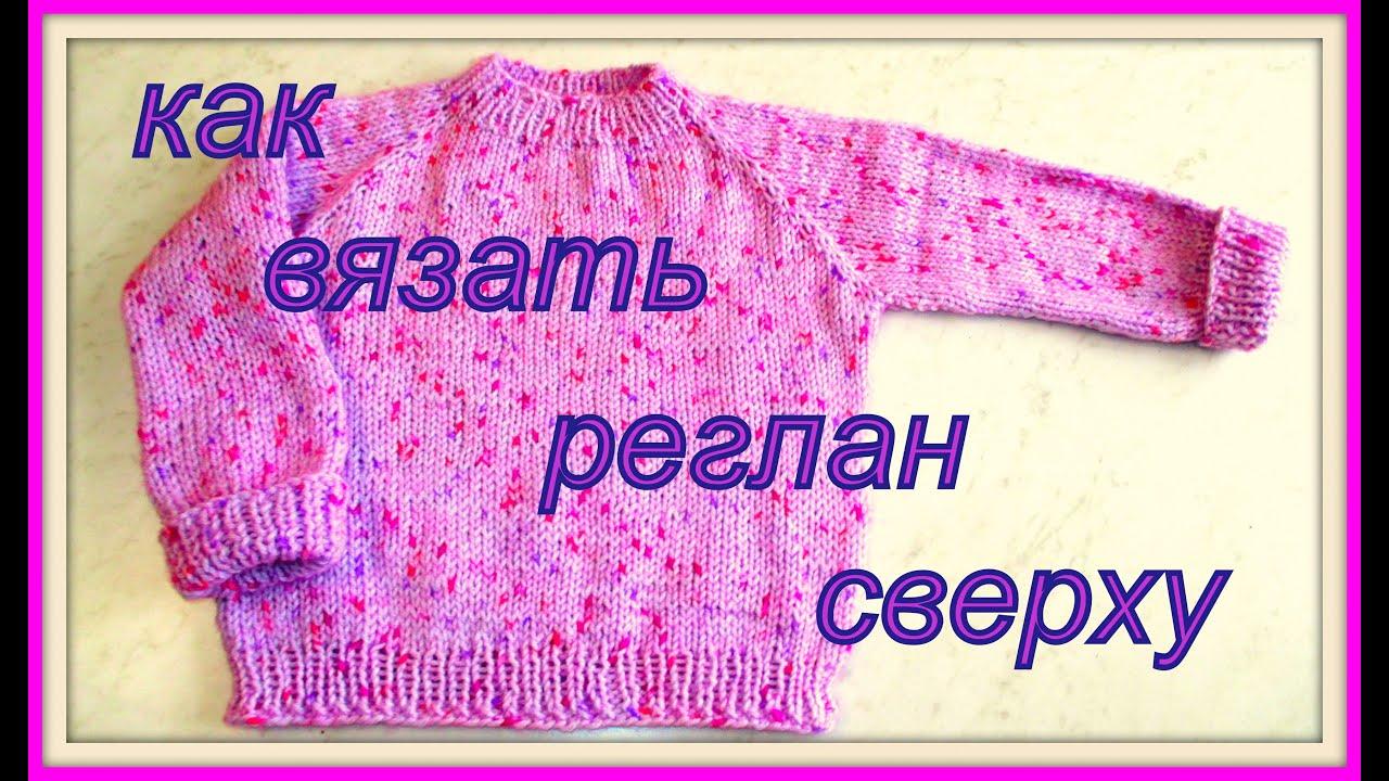 Вязание детского свитера реглана сверху 95