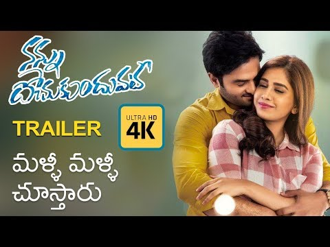 Nannu Dochukunduvate Latest Trailer 2018 | 4K | Latest Telugu Movie 2018 - Sudheer Babu