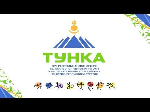 XVII Летние сельские спортивные игры (Бурятия, Тунка, 2018 г.)