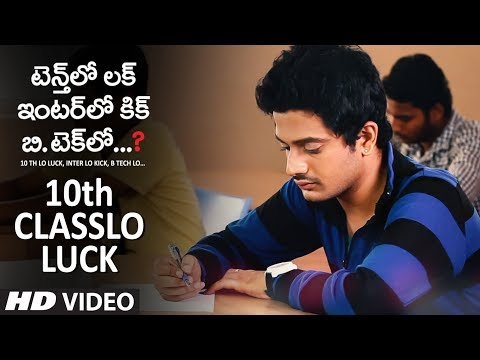 10Th Classlo Luck Video Song | 10 Th Lo Luck, Inter Lo Kick, B Tech Lo… | Harish,Keerthi