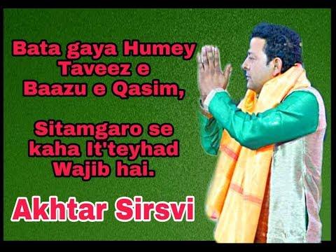Jashn e Imam Hasan as 2019| Akhrar Sirsvi | 15 Ramzan | Ahmedabad