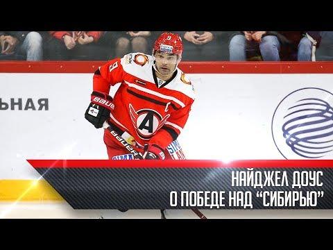 Найджел Доус - о победе над Сибирью