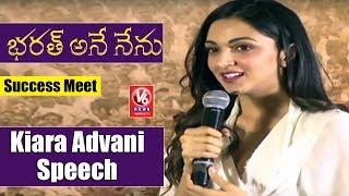 Kiara Advani Speech At Bharat Ane Nenu Success Meet | Mahesh Babu | Koratala Siva
