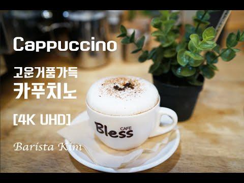 How to make a Cappuccino :: coffee  거품가득 카푸치노  [4K UHD]