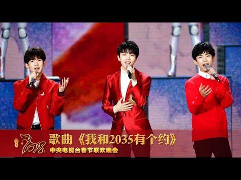 [2018央视春晚]歌曲《我和2035有个约》 表演:加油男孩组合 | CCTV春晚