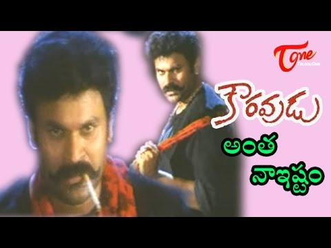 Kouravudu Songs - Antha Naa Istam - Nagendra Babu video