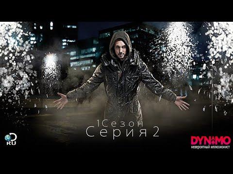 Динамо: Невероятный иллюзионист [1 сезон, 2 серия]