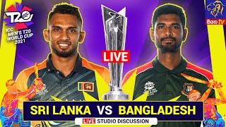 ICC Men's Cricket T20 World Cup 2021 | SRI LANKA VS BANGLADESH - LIVE | 24-10-2021 | Siyatha TV
