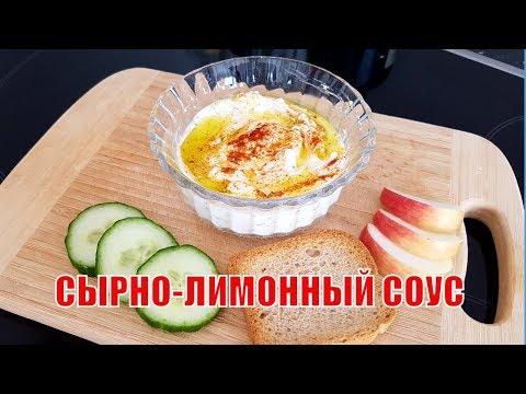 ЭКСПРЕСС РЕЦЕПТ | СЫРНО - ЛИМОНЫЙ СОУС для овощей | Tartinade feta et citron