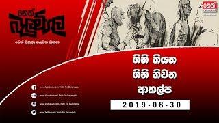 Neth Fm Balumgala  | 2019-08-30