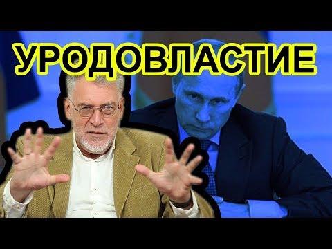 Обидела ли меня путинская власть? Артемий Троицкий