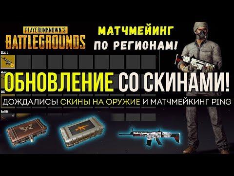 PUBG ОБНОВЛЕНИЕ СКИНОВ И РЕЙТИНГ / PLAYERUNKNOWN'S BATTLEGROUNDS ( 26.03.2018 )