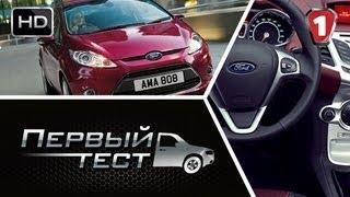 "Ford Fiesta. ""Первый тест"" (HD)."