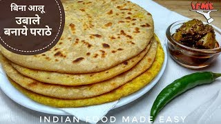 Aloo Paratha Recipe in Hindi by Indian Food Made Easy