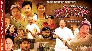 "New Nepali Movie - ""Murchunga"" Official Trailer || Buddhi Tamang || Latest Nepali Movie 2017"