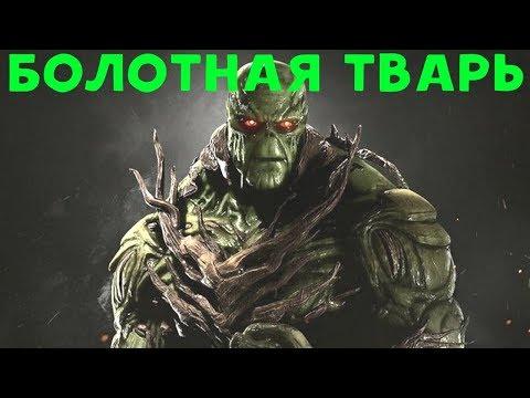 Болотная Тварь - Лёгкость и мощь | Injustice 2 Swamp Thing Guide