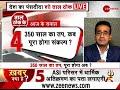 Taal Thok Ke: अब 'मुक्त' होगा बाबा का धाम?   Kashi Vishwanath Temple   Latest Hindi News