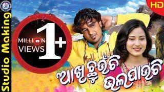 aakhi chunchi bhala pauchhi   Superhit Odia Songs   Oriya Superhit Songs   Pabitra Entertainment