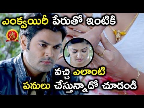 ఎంక్వయిరీ పేరుతో ఇంటికి వచ్చి ఎలాంటి పనులు చేస్తున్నాడో చూడండి - 2018 Telugu Movie Scenes