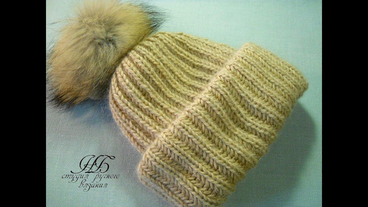 Вязание спицами шапка с отворотом английской резинкой спицами 46