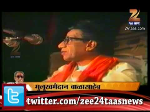 Zee24taas : Balasaheb Thakre's Speech On Shivaji Park video